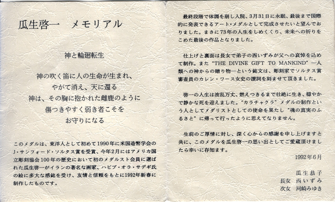 medal-description-jp